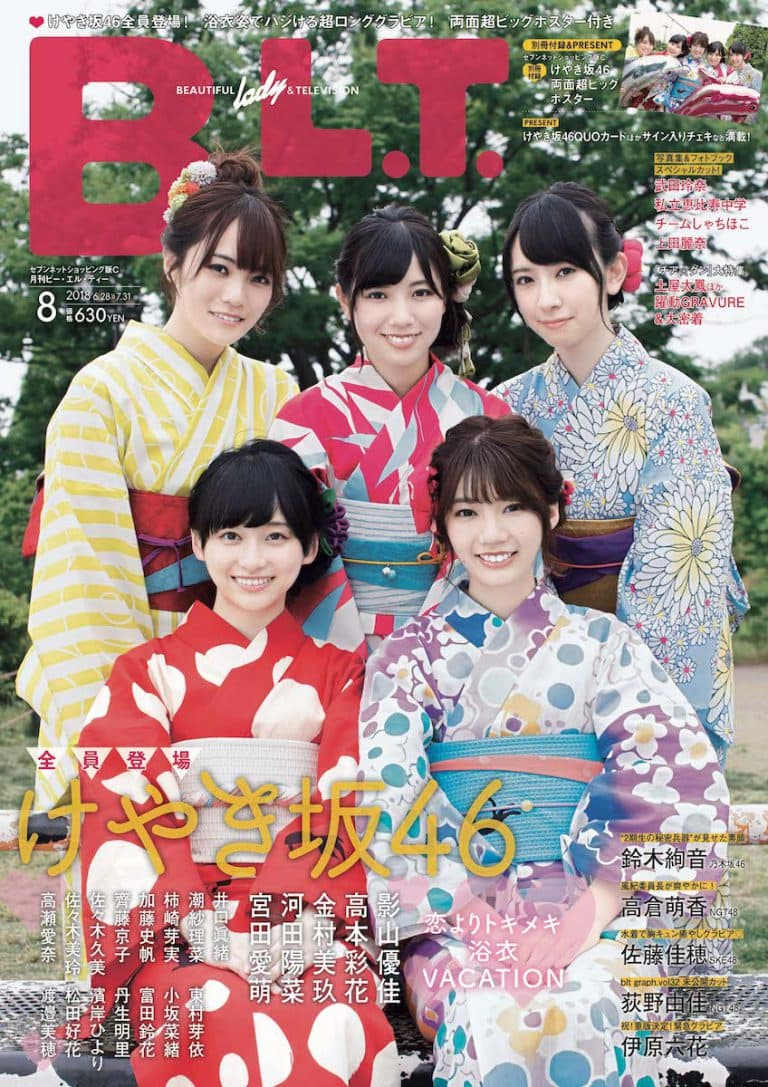 20180623_blt08_hiragane_7net_C-768x1087