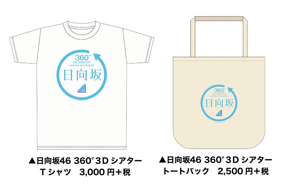 p_hinatazaka4-goods_01