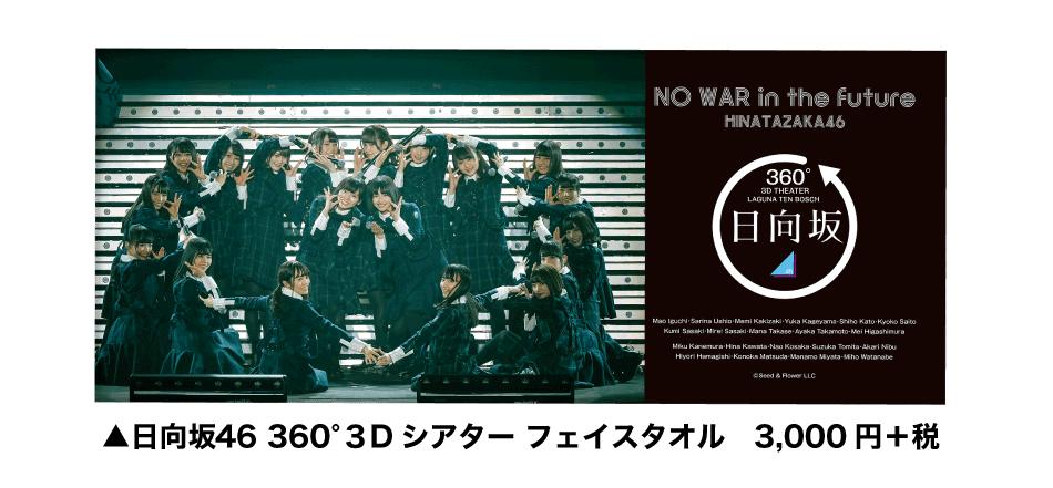 p_hinatazaka4-goods_03