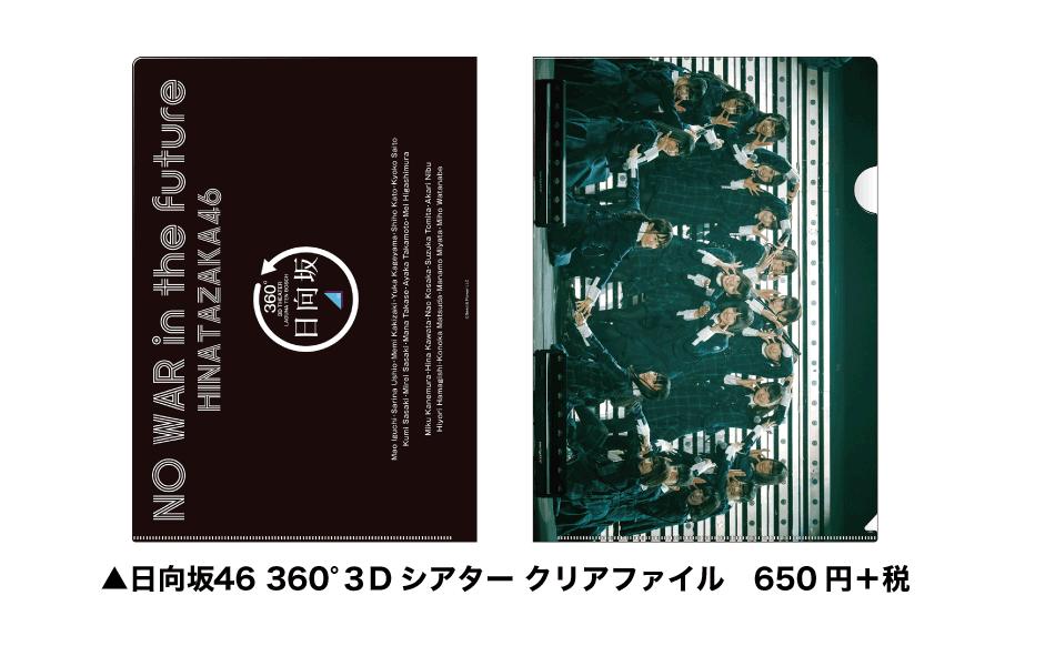 p_hinatazaka4-goods_04
