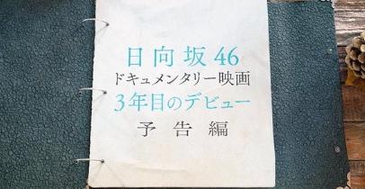 向坂 ドキュメンタリー 日