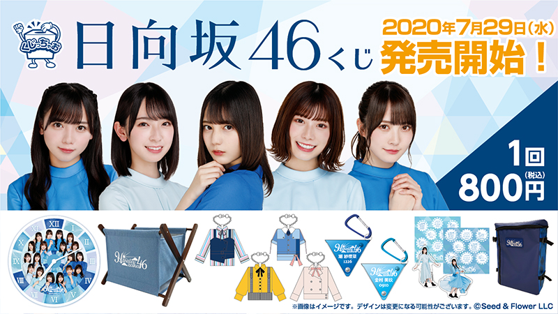 20200722_kuji_hinata_top