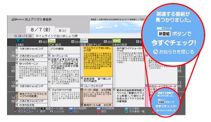 panasonic.jp_diga_products_4t401_4t301_4t201_img_rec_news051