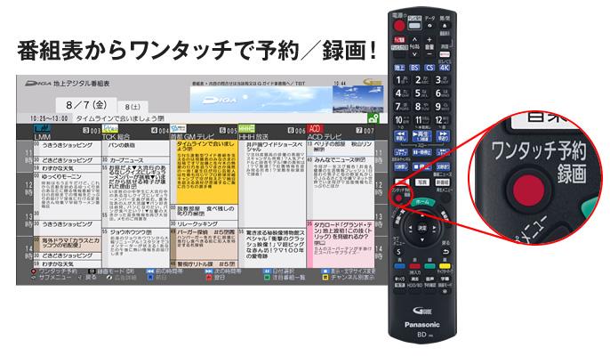 panasonic.jp_diga_products_4t401_4t301_4t201_img_rec_reservation011