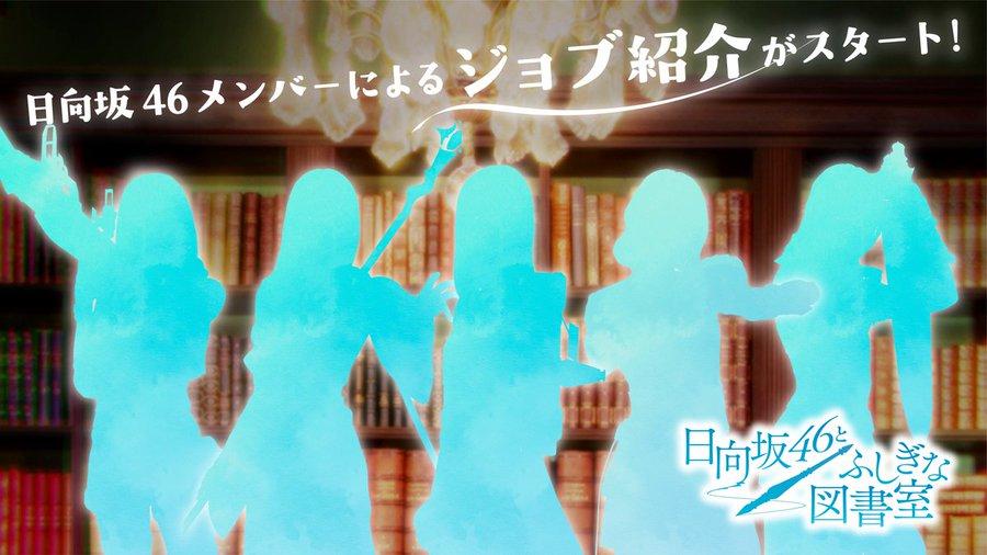 日向坂46公式戦略RPG「日向坂46とふしぎな図書室」連日ジョブ紹介動画を配信中
