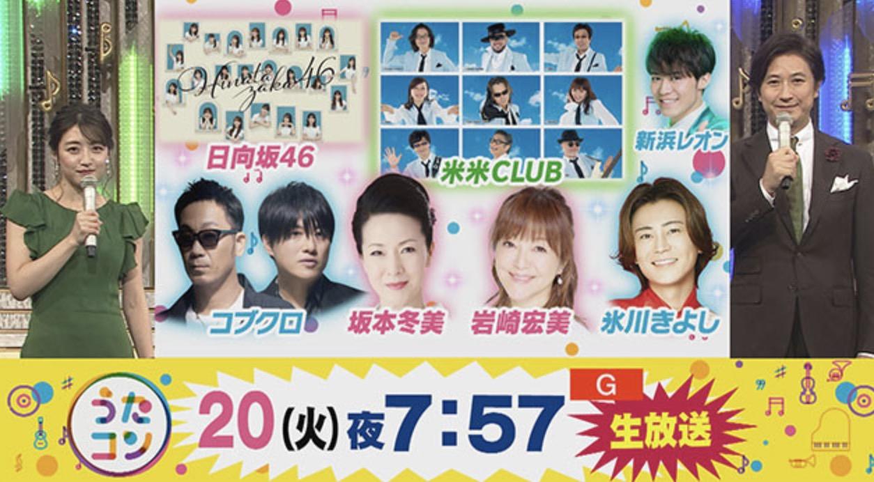 日向坂46は予定通り生放送で2曲披露!明日10/20放送「うたコン」セットリスト解禁