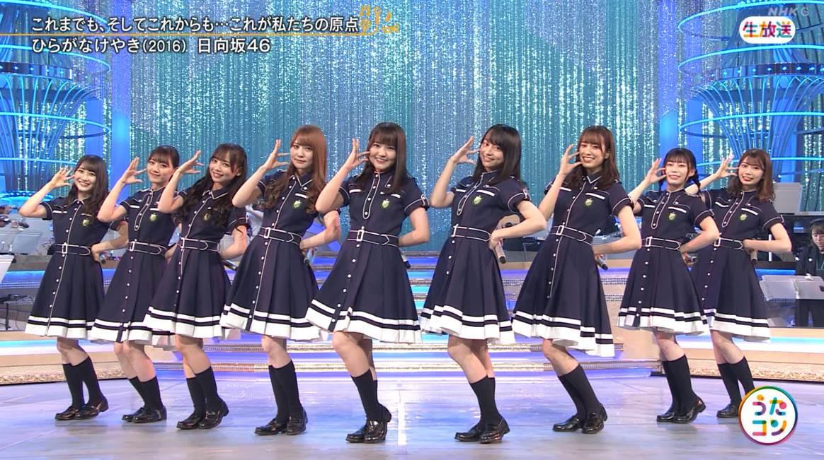 日向坂46、けやき坂46はじまりの曲『ひらがなけやき』NHK総合で初生パフォーマンス【うたコン】