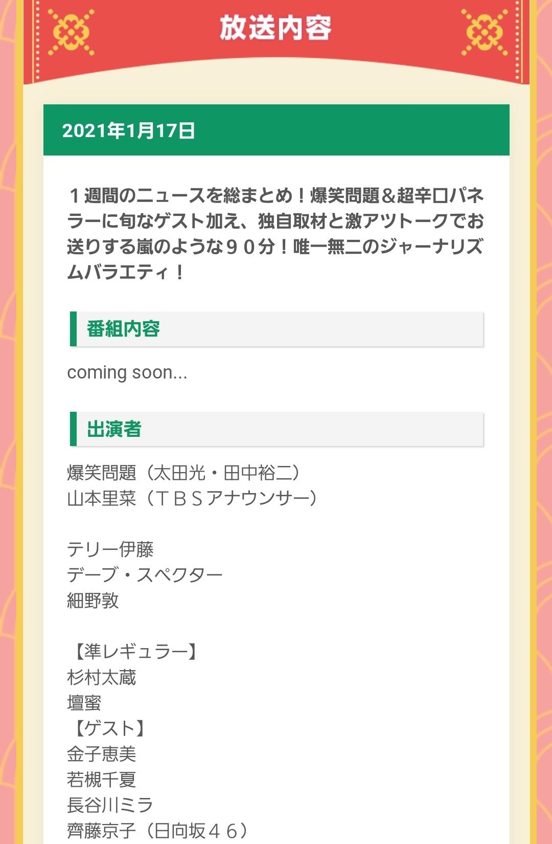Screenshot_20210115-115315_Chrome
