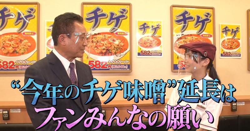 日向坂46齊藤京子、日高屋社長を動かす!期間限定だった「チゲ味噌ラーメン」販売延長が決定