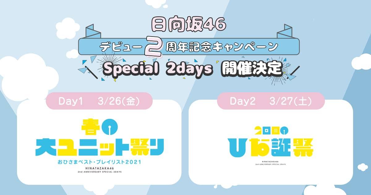 会場客席も一部開放へ!日向坂46デビュー2周年記念ライブ、チケット販売スタート