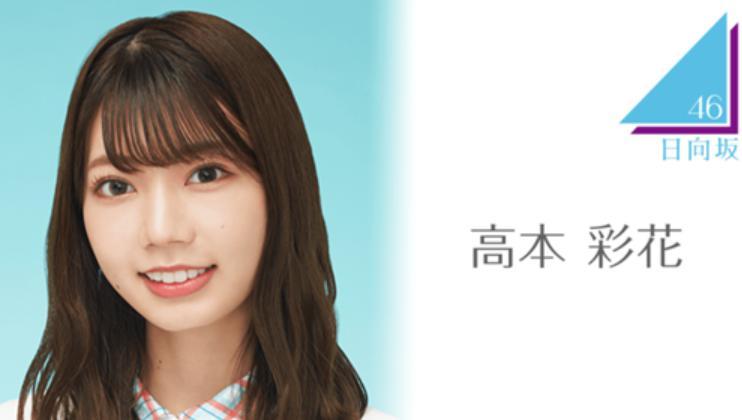 日向坂46高本彩花、5/3放送「世界まる見え!テレビ特捜部」2時間スペシャル出演へ