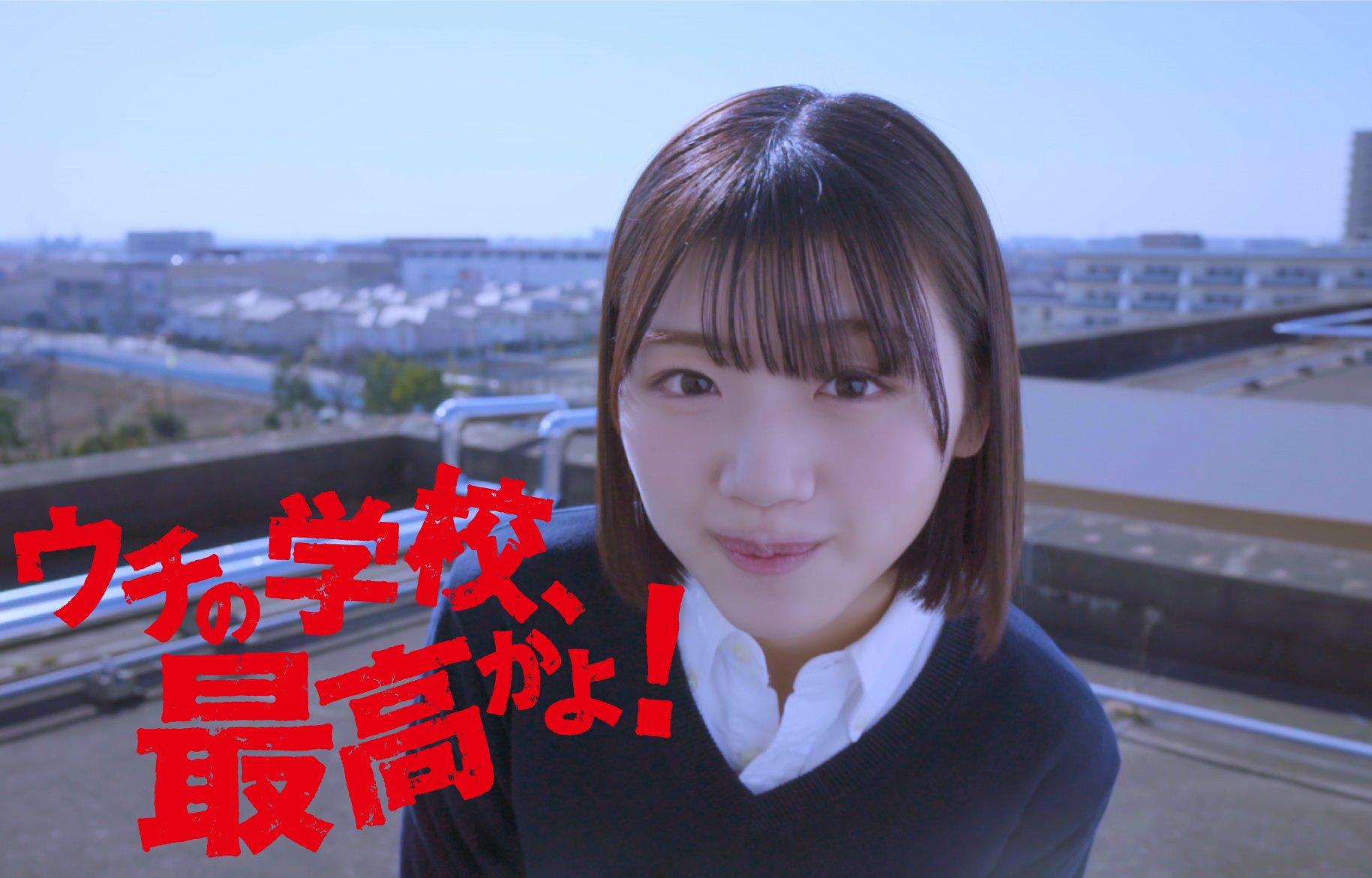 日向坂46佐々木美玲から屋上に呼び出され・・・カップスター「ウチの学校、最高かよ!」コラボ動画が公開