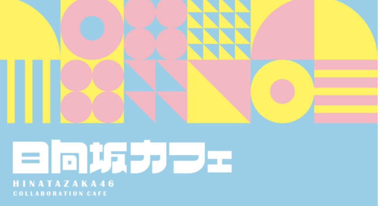 日向坂46コラボカフェ企画開催決定!4/30よりSHIBUYA109 7階に期間限定でオープン。メンバー考案メニューやオリジナルグッズ登場