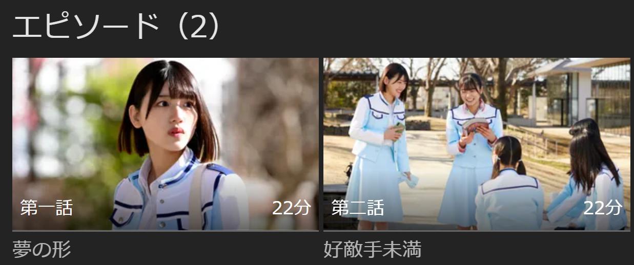 Hulu一部カットも話題の日向坂46主演ドラマ「声春っ!」第2話、おひさまの声が届いた模様