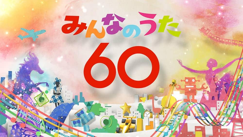 日向坂46出演のNHK音楽特番「みんなのうた60フェス」曲目が決定!