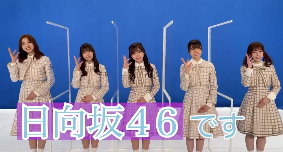日向坂46のあだ名を紹介!5/9放送「ウラ撮れちゃいました」告知動画が公開