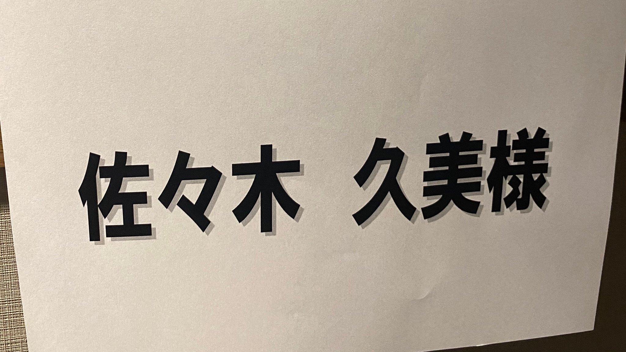 日向坂46佐々木久美「有吉ぃぃeeeee」プロスピ最新作回に近日出演へ