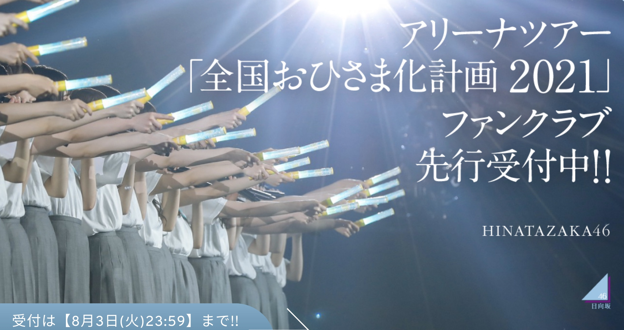 日向坂46全国アリーナツアー2021、ツアータイトルは「全国おひさま化計画 2021」7/31 12時よりFC会員限定チケット先行受付スタート