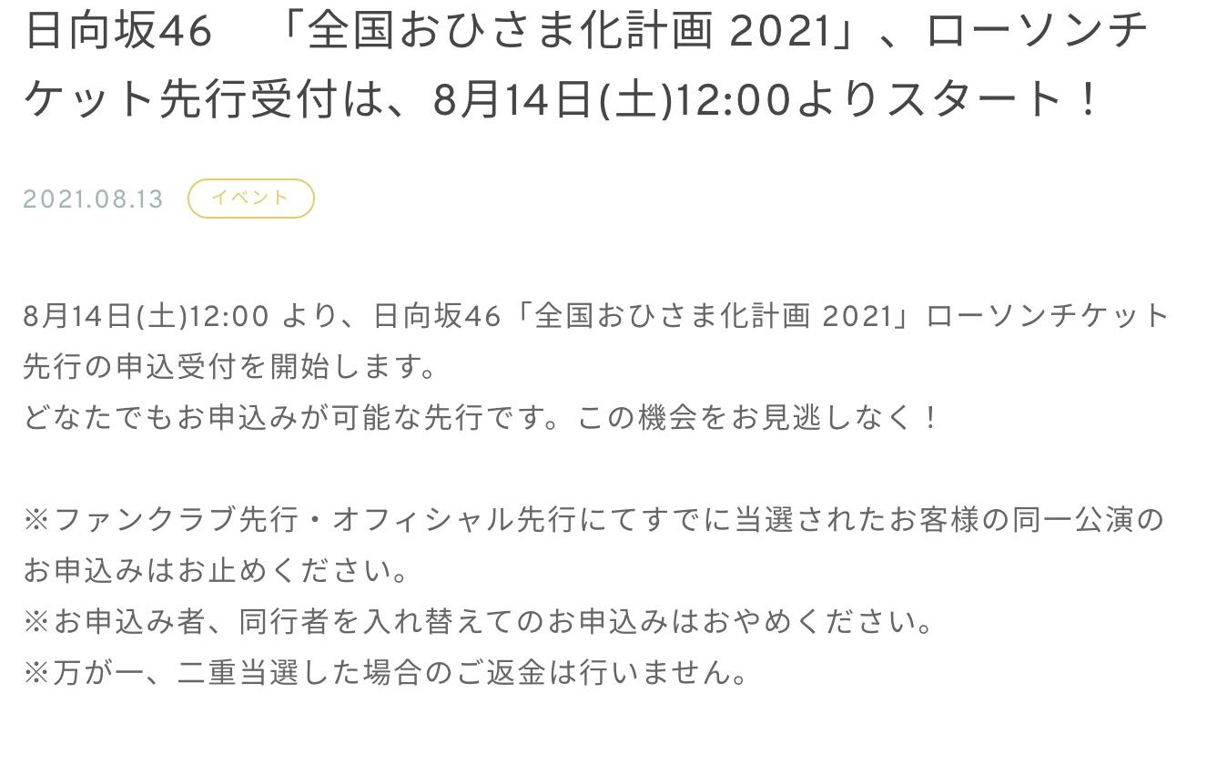image 2021-08-13 12.38.51
