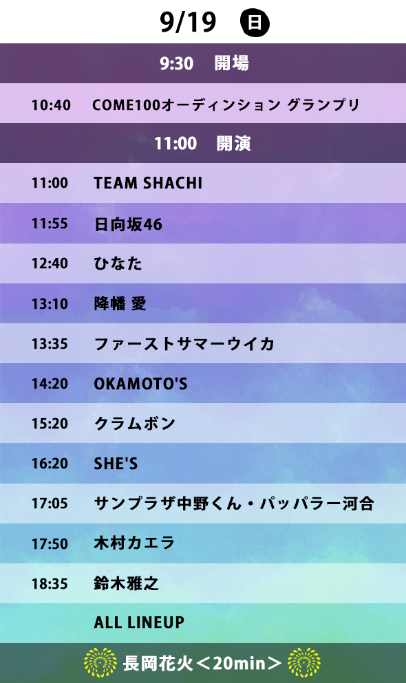 timetable2021_0919