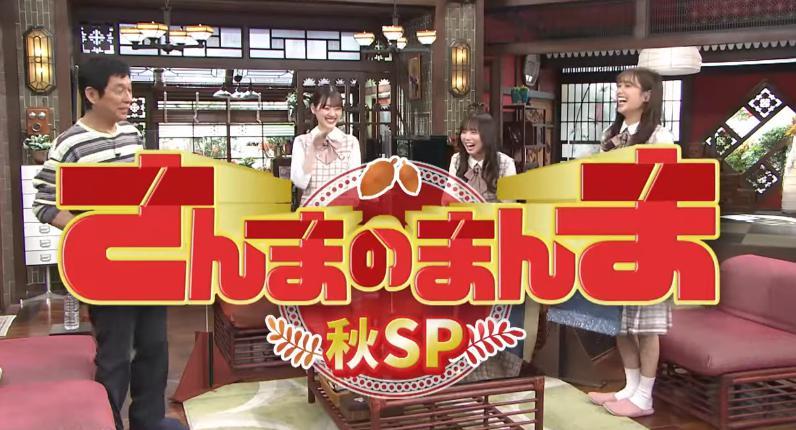 さんまさん、日向坂46「ヒ」ポーズに対抗!10/1放送「さんまのまんま」秋スペシャル予告CM放送中