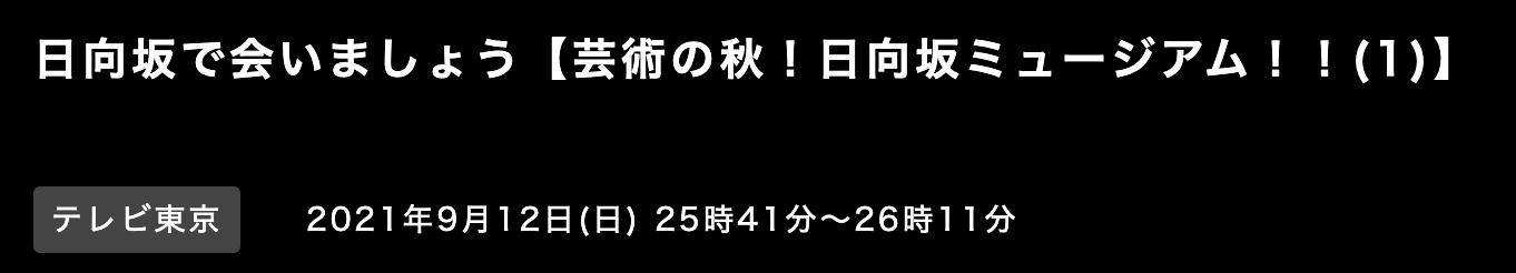 image 2021-09-06 12.10.57