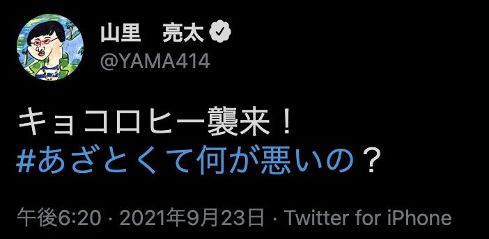 日向坂46齊藤京子×ヒコロヒーさん「あざとくて何が悪いの?」襲来!