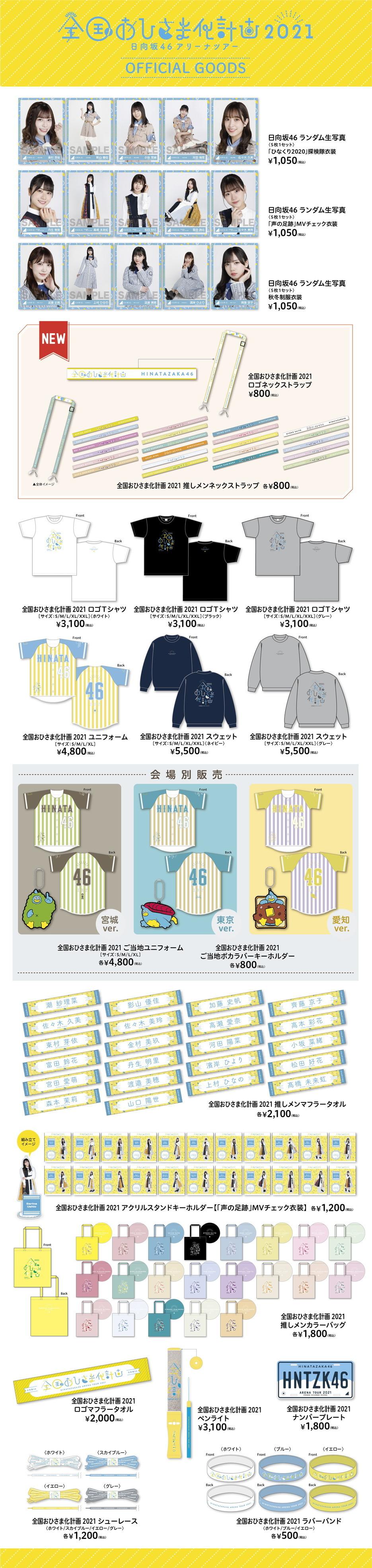 _hinatazaka_2021tour_web_kokuchi_10月改定0929_1